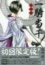 一騎当千 23 【初回限定版】 小冊子付き (GUM COMICS)[本/雑誌] (コミックス) / 塩崎雄二