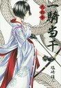 一騎当千 23 【通常版】 (GUM COMICS)[本/雑誌] (コミックス) / 塩崎雄二/〔著〕