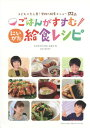 ごはんがすすむ にいがた給食レシピ[本/雑誌] / 新潟県学校栄養士協議