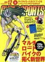 サイクルスポーツ 2014年12月号 【表紙】 「弱虫ペダル GRANDE ROAD」 【付録】 サイクルモー...