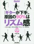 「ギターが下手」、原因の90%はリズム感 リズムの向上が実力と評価をプロ・レベルに変える! (ギター・マガジン)[本/雑誌] / 宮脇俊郎/著