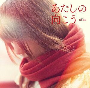 【送料無料選択可!】【初回仕様あり!】あたしの向こう[CD] / aiko
