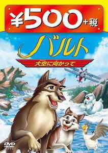 バルト 大空に向かって 500円 DVD [廉価版][DVD] / アニメ