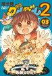 魔法陣グルグル2 3 (ガンガンコミックスONLINE)[本/雑誌] (コミックス) / 衛藤ヒロユキ/著