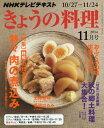 きょうの料理 2014年11月号[本/雑誌] (雑誌) / NHK出版