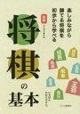 マンガで覚える図解将棋の基本[本/雑誌] / 矢内理絵子/監修
