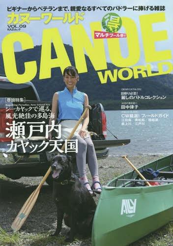 カヌーワールド ビギナーからベテランまで、親愛なるすべてのパドラーに捧げる雑誌 VOL.09 (KAZIムック)[本/雑誌] / 舵社