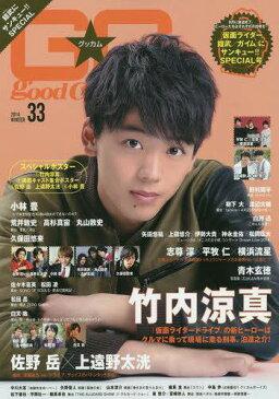 グッカム VOL.33(2014WINTER) (TOKYO NEWS MOOK 通巻450号)[本/雑誌] / 東京ニュース通信社
