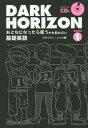 [書籍のメール便同梱は2冊まで]/DARK HORIZON おとなになったら使うかも知れない基礎英語 SEASON1[本/雑誌] (TWJ) / ブライアン・レイス/著