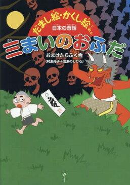 三まいのおふだ だまし絵・かくし絵で楽しむ日本の昔話[本/雑誌] / おまけたらふく舎/著