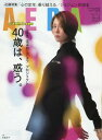 AERA(アエラ) 2014年11/3号 【表紙】 米倉涼子[本/雑誌] (雑誌) / 朝日新聞出版