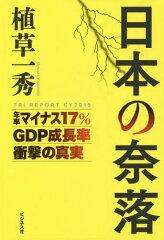 【送料無料選択可!】日本の奈落 年率マイナス17%GDP成長率衝撃の真実[本/雑誌] / 植草一秀/著