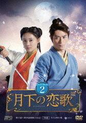 【送料無料選択可!】月下の恋歌 笑傲江湖 DVD-BOX 2[DVD] / TVドラマ