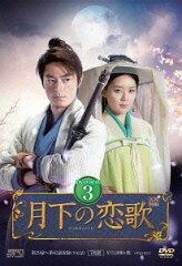 【送料無料選択可!】月下の恋歌 笑傲江湖 DVD-BOX 3[DVD] / TVドラマ