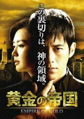 【送料無料選択可!】黄金の帝国 DVD-SET 2[DVD] / TVドラマ