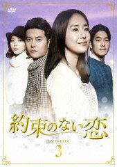 約束のない恋 DVD-BOX 3[DVD] / TVドラマ