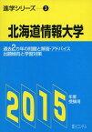 北海道情報大学 ('15 受験用 進学シリーズ 3)[本/雑誌] / 富士コンテム