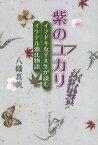 紫のユカリ イマドキ女子大生が読むイケテル源氏物語[本/雑誌] / 八幡真帆/著