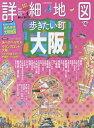 詳細地図で歩きたい町大阪 〔2014〕 (JTBのMOOK)[本...