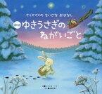ゆきうさぎのねがいごと クリスマスのちいさなおはなし / 原タイトル:Snow Bunny's Christmas Wish[本/雑誌] / レベッカ・ハリー/え 木原悦子/やく