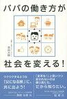 [書籍のゆうメール同梱は2冊まで]/パパの働き方が社会を変える![本/雑誌] / 吉田大樹/著