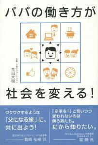 パパの働き方が社会を変える![本/雑誌] / 吉田大樹/著