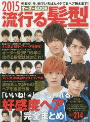 流行る髪型オーダーBOOK 2015 (SUN-MAGAZINE)[本/雑誌] / マガジン・マガジン