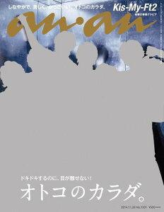 anan (アン・アン) 2014年11/26号[本/雑誌] (雑誌) / マガジンハウス