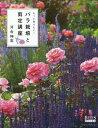 もっと知りたい!バラ栽培と剪定講座 BISES BOOKS (GEIBUN MOOKS No.968 GARDEN SERIES 7)[本/雑誌] / 河合伸志/〔著〕