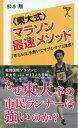 〈東大式〉マラソン最速メソッド 「考える力」を磨いてサブ4・サブ3達成! (SB新書)[本/雑誌] ...