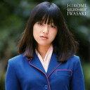 ゴールデン☆ベスト [SHM-CD][CD] / 岩崎宏美