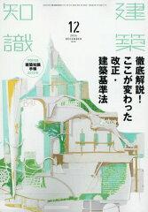 【送料無料選択可!】建築知識 2014年12月号[本/雑誌] (雑誌) / エクスナレッジ