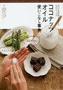 【送料無料選択可!】ココナッツオイル使いこなし事典 毎日の定番料理から美容まで生活のレシピ...