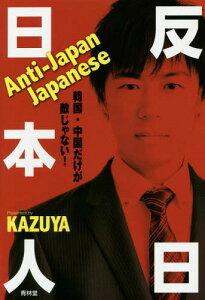 【送料無料選択可!】反日日本人 韓国・中国だけが敵じゃない![本/雑誌] / KAZUYA/著
