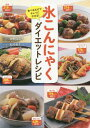 氷こんにゃくダイエットレシピ 食べるだけでキレイにやせる![本/雑誌] / 神野佳奈子/料理監修 松生恒夫/医学監修