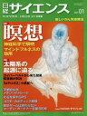 日経サイエンス 2015年1月号[本/雑誌] (雑誌) / 日本経済新聞出版社