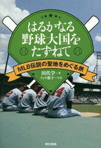はるかなる野球大国をたずねて MLB伝説の聖地をめぐる旅[本/雑誌] / 田代学/著