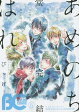 B's-LOG COMIC 2014 Dec. 23 (B's-LOG COMICS)[本/雑誌] (コミックス) / びっけ/〔ほか著〕