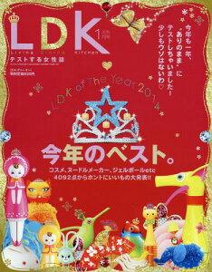 LDK (エルディーケー) 2015年1月号[本/雑誌] (雑誌) / 晋遊舎