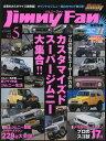 【送料無料選択可!】ジムニーファン Vol.5(2014) (メディアパルムック)[本/雑誌] / SSC出版