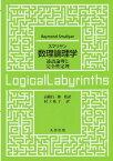 スマリヤン数理論理学 述語論理と完全性定理 / 原タイトル:Logical Labyrinthsの抄訳[本/雑誌] / RaymondSmullyan/〔著〕 高橋昌一郎/監訳 村上祐子/訳