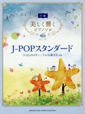 J-POPスタンダード (美しく響くピアノソロ中級)[本/雑誌] / ヤマハミュージックメディア