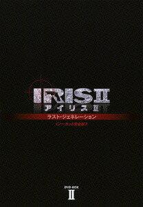 【送料無料選択可!】IRIS2-アイリス2-: ラスト・ジェネレーション〈ノーカット完全版〉 DVD-BO...