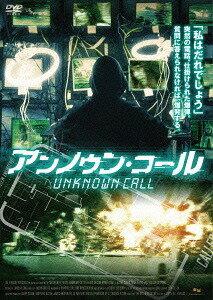 【送料無料選択可!】アンノウン・コール[DVD] / 洋画