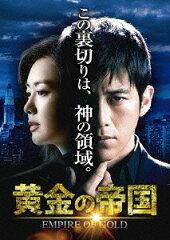 【送料無料選択可!】黄金の帝国 DVD-SET 3[DVD] / TVドラマ