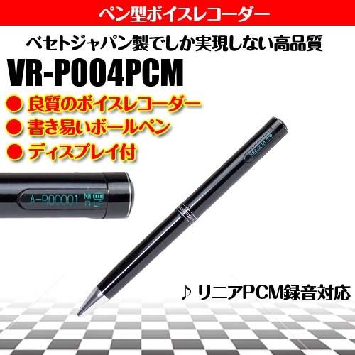 ベセトジャパン EL表示付 ペン型ボイスレコーダー VR-P004PCM[グッズ] 【送料無料!】