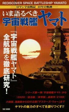 いま語るべき 宇宙戦艦ヤマト ロマン宇宙戦記40年の軌跡[本/雑誌] / M.TAKEHARA/著 Agila/著 M.D/著