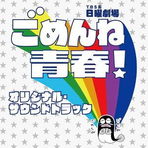 【送料無料選択可!】TBS系 日曜劇場 『ごめんね青春 ! 』 オリジナル・サウンドトラック[CD] /...