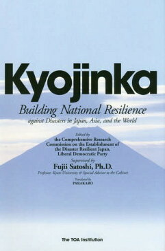 Kyojinka Building National Resilience against Disasters in Japan Asia and the World[本/雑誌] / 自民党国土強靭化総合調査会/編 藤井聡/監修 PARAKARO/〔訳〕
