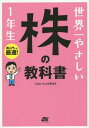 世界一やさしい株の教科書1年生 再入門にも最適![本/雑誌]...